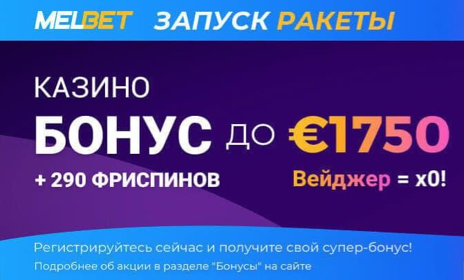 Бонус Melbet - за регистрацию в казино