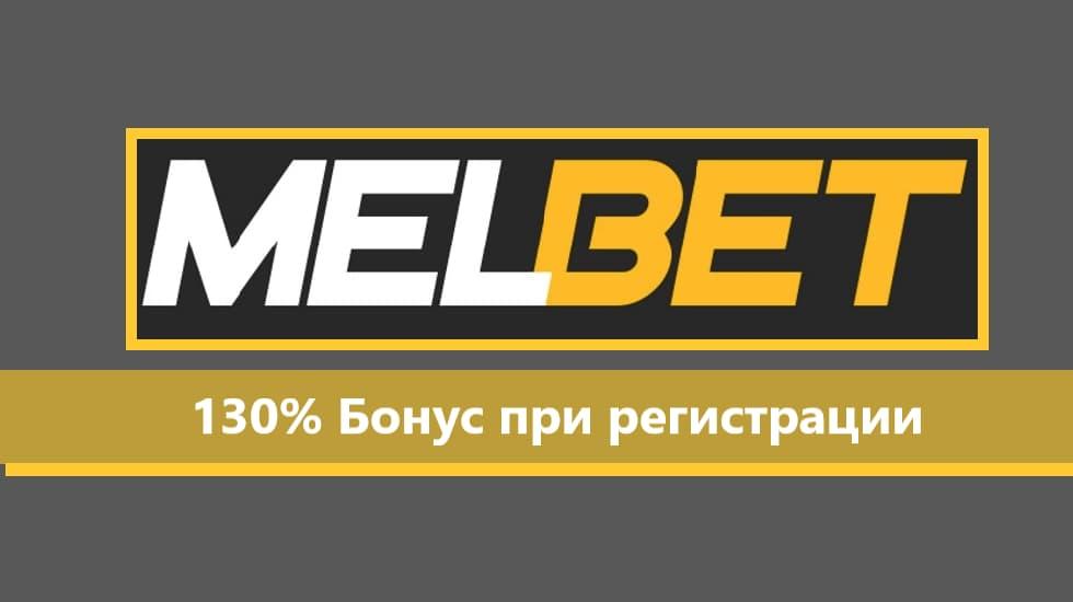 Бонус Melbet промокод