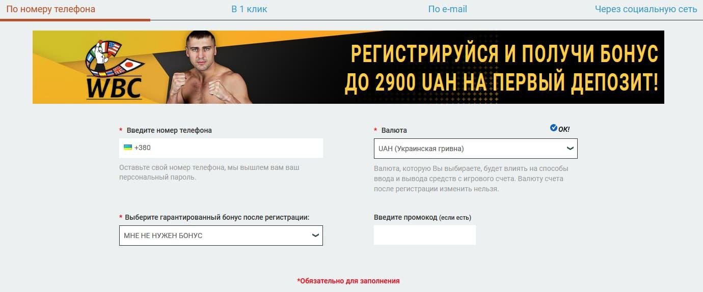 Бонусы Мелбет - как зарегистрироваться и получить